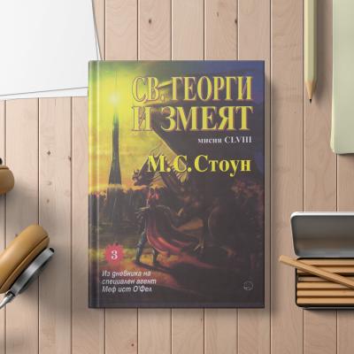 Свети Героги и змеят - Мариян Петров