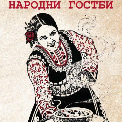 Български народни гостби