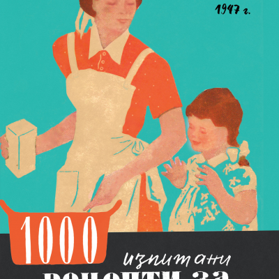 1000 изпитани рецепти за готвене