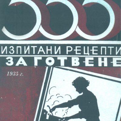 555 Изпитани рецепти за готвене