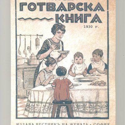 Нова готварска книга